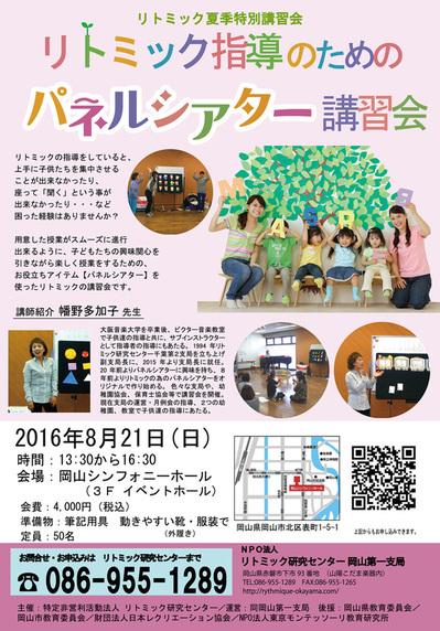 seminar2016summer.jpg
