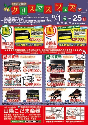 2016_12_sale_omote.jpg