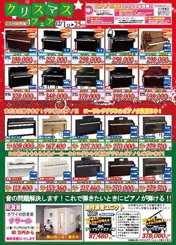 2016_12_sale_ura.jpg