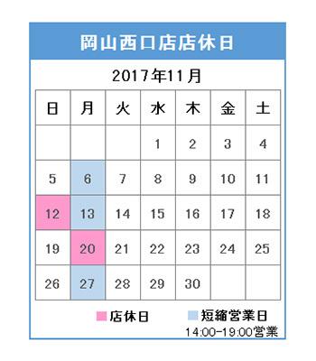 201711oka.jpg