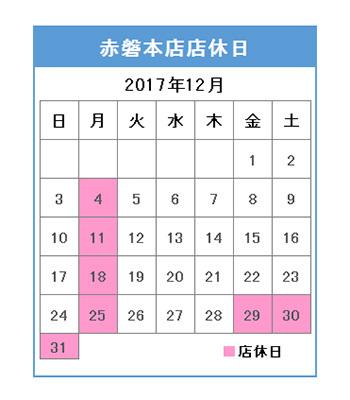 201712aka.jpg