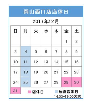201712oka.jpg