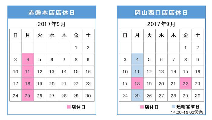 2017_09.jpg