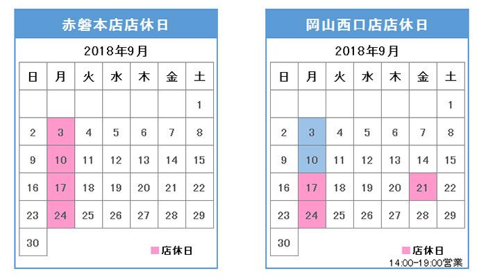 2018_9.jpg